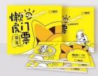 天津懒虎旅游联票20多个景点 199元/本