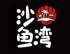 沙鱼湾这个品牌怎么样 沙鱼湾麻辣海鲜加盟靠谱吗
