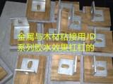 广东快速固持AB胶几分钟快干AB胶粘陶瓷木材快速固化AB胶水