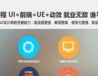 沈阳UI设计培训 用户界面交互设计培训 网页设计