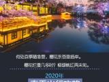 旅游业营销类H5免费定制