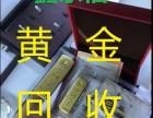 三明回收黄金铂金钻石名表手机抵押典当