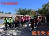 北京企业军训 拓展训练 平谷团建拓展一日游 拓展旅游方案