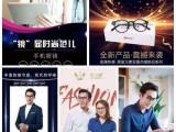 手爱大爱手机眼镜机眼镜怎么购买,好梦亮眼罩内蒙古产品介绍