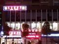 台商投资区海悦快捷酒店转让