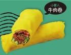 北京贪小卷卤肉卷加盟好不好?加盟赚钱吗?