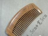 批发正品绿檀木梳子 檀香木梳刻字定制梳子