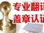 文件 合同 证件等专业翻译盖章