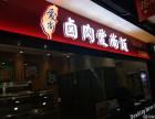 营口卤肉饭加盟连锁 15平米开店 标准化操作 出餐快