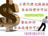 西安专业公司个体注册税务代理银行开户防伪章一站式服务
