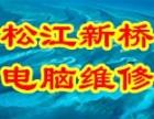 上海松江新桥电脑上门diy装机硬盘U盘数据恢复维修网络布线