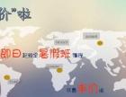 日语暑假班第一期课程安排