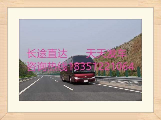 江阴跑永嘉 长途汽车/专线预订183 5122 1064