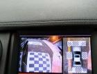 黄冈汽车360度全景安装