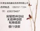 天津信用贷款与银行签署协议