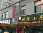 曲江新区128平米餐馆转让(红铺网)