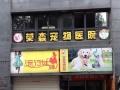 重庆荣森宠物医院