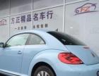 大众甲壳虫2014款 1.4TSI 双离合 时尚型-方正二手名车