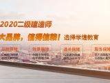 西安高效建造师培训价格 二级建造师
