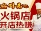 刘一咼火锅加盟