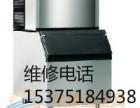 嘉兴制冰机专业维修服务桐乡海宁海盐嘉兴