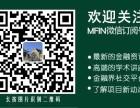 如何报考免联考中国社科院与美国杜兰大学金融管理硕士 ?