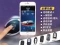 武汉奥迪车系一键启动 手机撑控 声控启动 一键启动安装