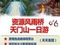 资源丹霞温泉+资江+天门山+八角寨二日游