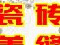 东营家祥专业保洁、瓷砖美缝、技艺精湛、价格实惠