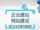 网站建设软件开发、微信公众号,APP开发、推广、