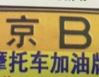 北京摩托车加油牌