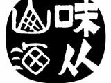 北京味从山海加盟费多少钱 味从山海甜品店怎么加盟