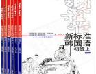 洛阳韩语培训新东升韩语全科班本周日开班