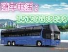 苏州到冠县的汽车发车时刻表15150188599几点发车