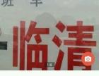 聊城 济南 郑州始发:宠物托运至全国 地 市 县