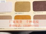 室内环保PU皮软包皮革面料背景墙硬包皮革