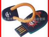 U 盘套 PVCU盘外壳 拖鞋U盘外壳 生产工厂一千多款现款供您