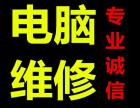 武汉台式电脑维修 笔记本维修 电脑维修服务点 专业上门维修