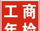 曲沃庆达会计服务专业代办工商注册 年检 代理记账