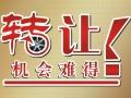 转让投资管理公司低价转让北京投资管理公司