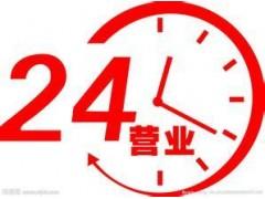 乌鲁木齐创维电视(统一维修点~24小时服务维修方式多少?