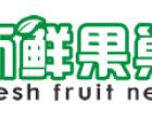 新鲜果巢水果超市加盟