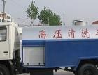 东凤镇专业疏通厕所、下水道 ,清理化粪池 、化油池