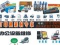 宜昌打印机复印机专业上门维修、硒鼓墨盒粉盒送货安装