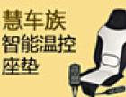 慧车族智能坐垫加盟