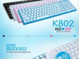 伯凯802 / K802 缤纷版 USB超薄时尚巧克力键盘 送键