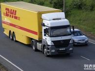 国际快递DHL DHL常州电话 DHL常州公司