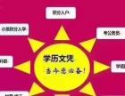 学历提升自考(福州东晨教育)