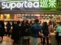 supertea巡茶加盟费 巡茶加盟总部电话 巡茶加盟官网