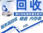 北京拆机服务器内存回收